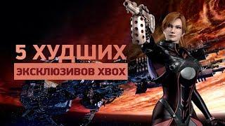 5 худших эксклюзивов Xbox — от Crimson Dragon до Dino Crisis 3