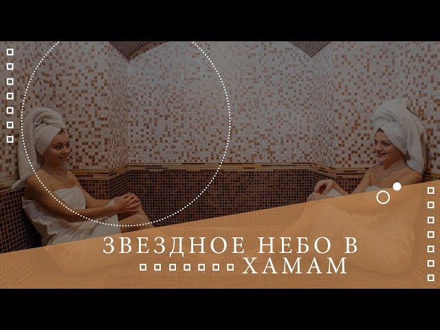 ✅Звездное небо в турецкой бане🌡Все о хамаме ⚜⚜⚜