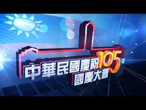 中華民國慶祝105年國慶大會 網路直播