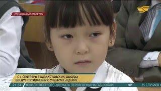 С 1 сентября в казахстанских школах введут пятидневную учебную неделю
