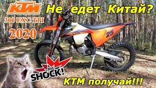 KTM 300 EXC TPI 2020 - Мы в шоке!!! Обзор, тест-драйв, KURWA!