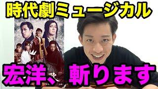 時代劇ミュージカル新撰組『狂宴哀歌』 『桂小五郎』役で出演いたします...