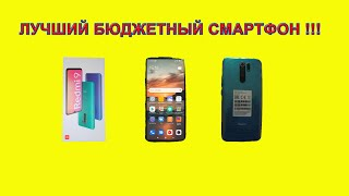 Смартфон Xiaomi Redmi 9. Самый лучший смартфон. Хороший недорогой смартфон