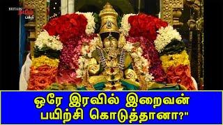 ஒரே இரவில் இறைவன் பயிற்சி கொடுத்தானா?? | Kaasi | Viswanathar | Britain Tamil Bhakthi