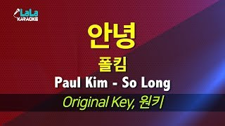 폴킴(Paul Kim) - 안녕(So Long) (Hotel Del Luna) 노래방 LaLaKaraoke Kpop