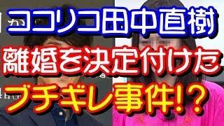 ココリコ田中直樹が離婚を決定付けたブチギレ事件とは? ご視聴いただき...