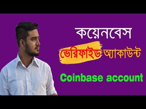 ভেরিফাইড কয়েনবেস/বিটকয়েন অ্যাকাউন্ট করুন | How To Create A Verified Coinbase Account
