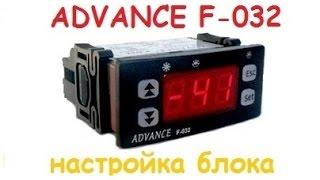 ADVANCE F 032 настройка электронного блока