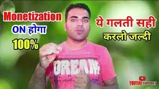 Monetization 100% Enable Hoga Ye Galti Sahi Kar Lo | Monetization On | MONETIZATION On Kaise Kare