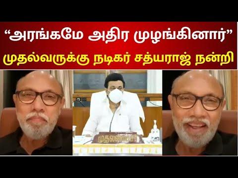 முதலமைச்சர் மு.க.ஸ்டாலினை புகழும் நடிகர் சத்யராஜ்! | CM MK Stalin | Actor Sathyaraj | Viral Video