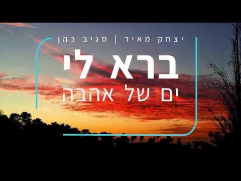 ברא לי ים של אהבה //  סגיב כהן & יצחק מאיר
