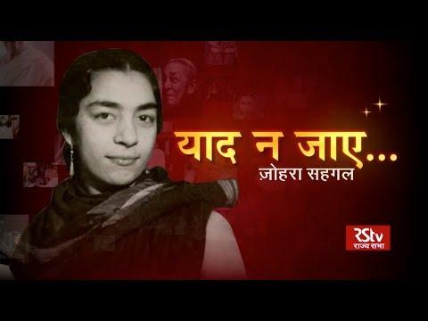 Yaad Na Jaaye - Zohra Sehgal