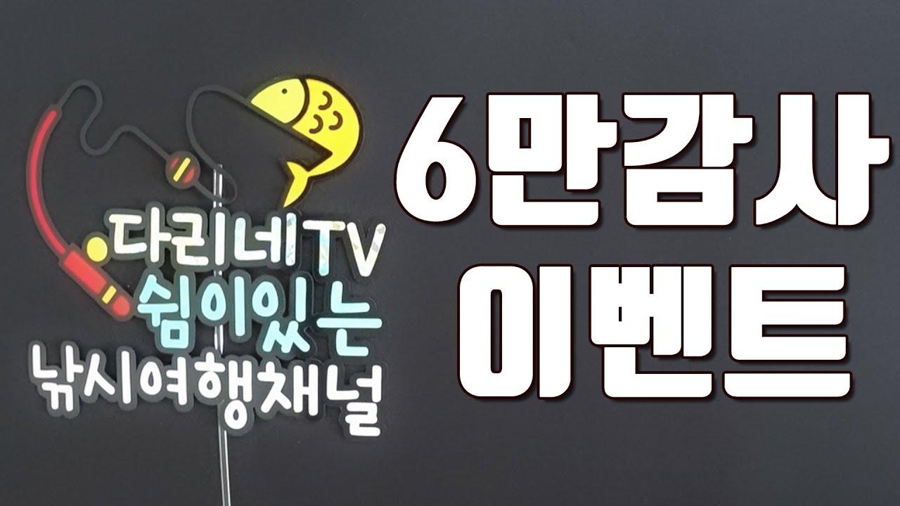[다리tv]  6만구독 감사 이벤트!!! 선물박스 드립니다!!!