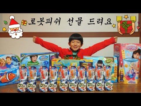 [이벤트 공지] 로봇 피쉬 장난감 이벤트 증정 ♡ 꼬마거북이 스펀지밥 인어공주 RC 금붕어 어항세트 Robo Fish Series Review | 마이린TV