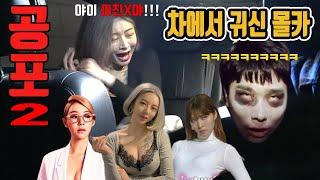 [Prank] Horror Car Prank Video. A video clip of Korean beauties being surprised by ghosts.