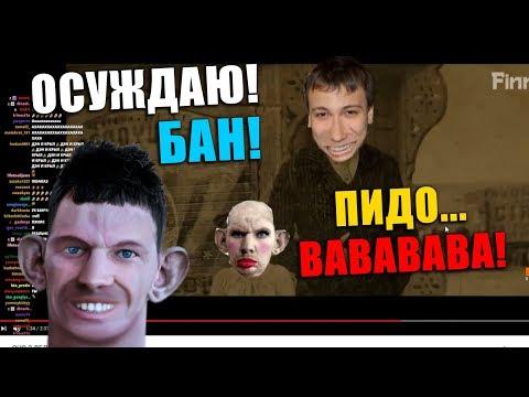 Глад Валакас Осудил Видеолуп и Выдал БАН