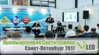 Viled: Промышленная Светотехника. Санкт-Петербург 2017