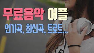 무료음악 듣기 앱 어플 뮤직송 최신곡 인기곡 트로트 발…