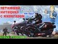 Fallout 4 Летающий Мотоцикл с Миниганом mp3
