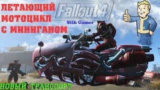 Fallout 4: Летающий Мотоцикл с Миниганом