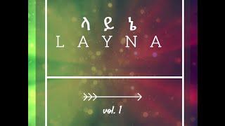 Habetamu Getachwe -  Layne ላይኔ (Amharic)