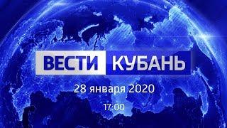 Вести.Кубань от 28.01.2020, выпуск 17:00