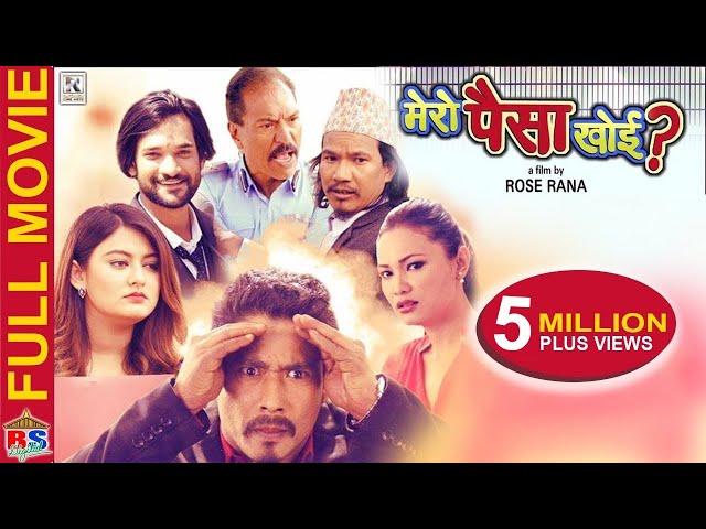 New Movie | MERO PAISHA KHOI | Full Movie | Saugat Malla / Barsha Raut | Chhulthim Gurung