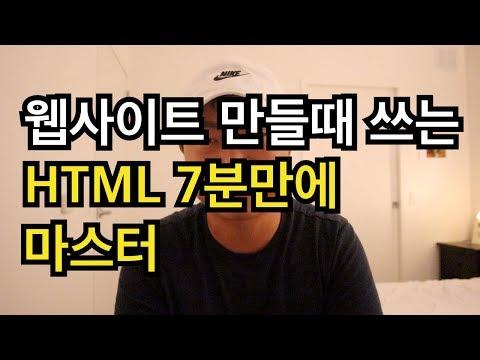웹사이트 코딩할때 필요한 HTML 이 영상 하나로 끝내세요