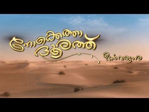 Nokkethaadoorath I Coming Soon…I Mazhavil Manorama