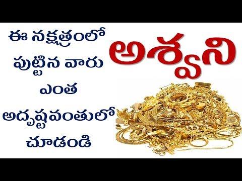 Ashwini nakshatra lucky numbers days colors and stones