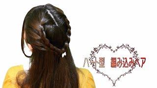 ハート型編み込みヘア hairmakeup tutorial