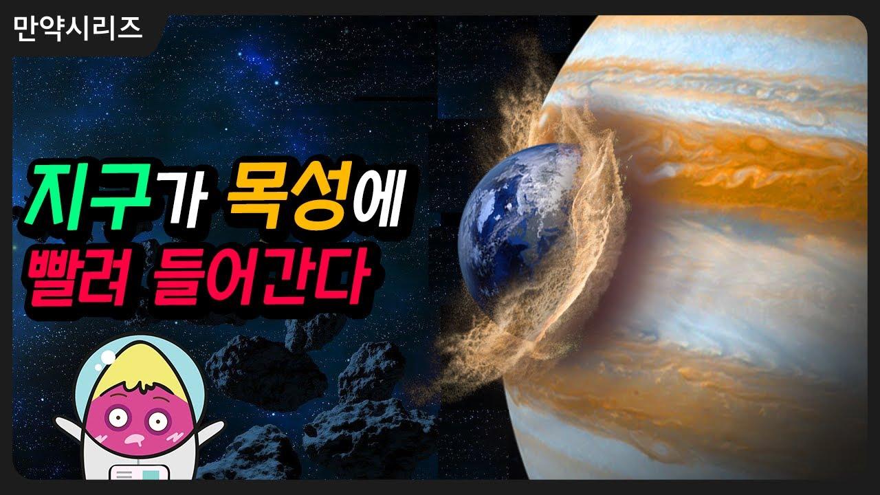만약 지구가 목성에 빨려 들어간다면 어떻게 될까? (feat. 소행성)