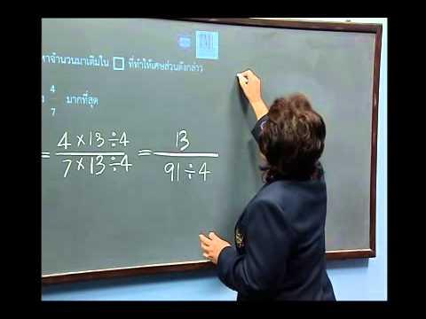เฉลยข้อสอบ TME คณิตศาสตร์ ปี 2553 ชั้น ป.5 ข้อที่ 22