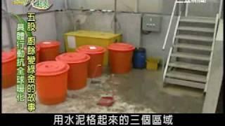 三立新聞 台灣亮起來 廚餘變綠金的故事 以具體行動抗全球暖化