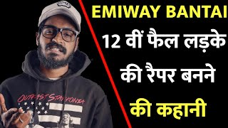Emiway Bantai Lifestyle And Biography | 12 वीं फैल लड़का कैसे बना रैपर | Struggling Story Of Emiway.
