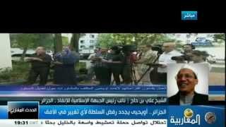 مداخلة الشيخ علي بن حاج //على قناة المغاربية 21 يونيو 2014
