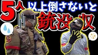 【サバゲ大阪遠征】5人以上倒さないとプレゼントした銃を没収するサバゲ!!w【赤髪のとも】