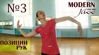 Урок №3 - позиции рук | Modern-jazz. Основы