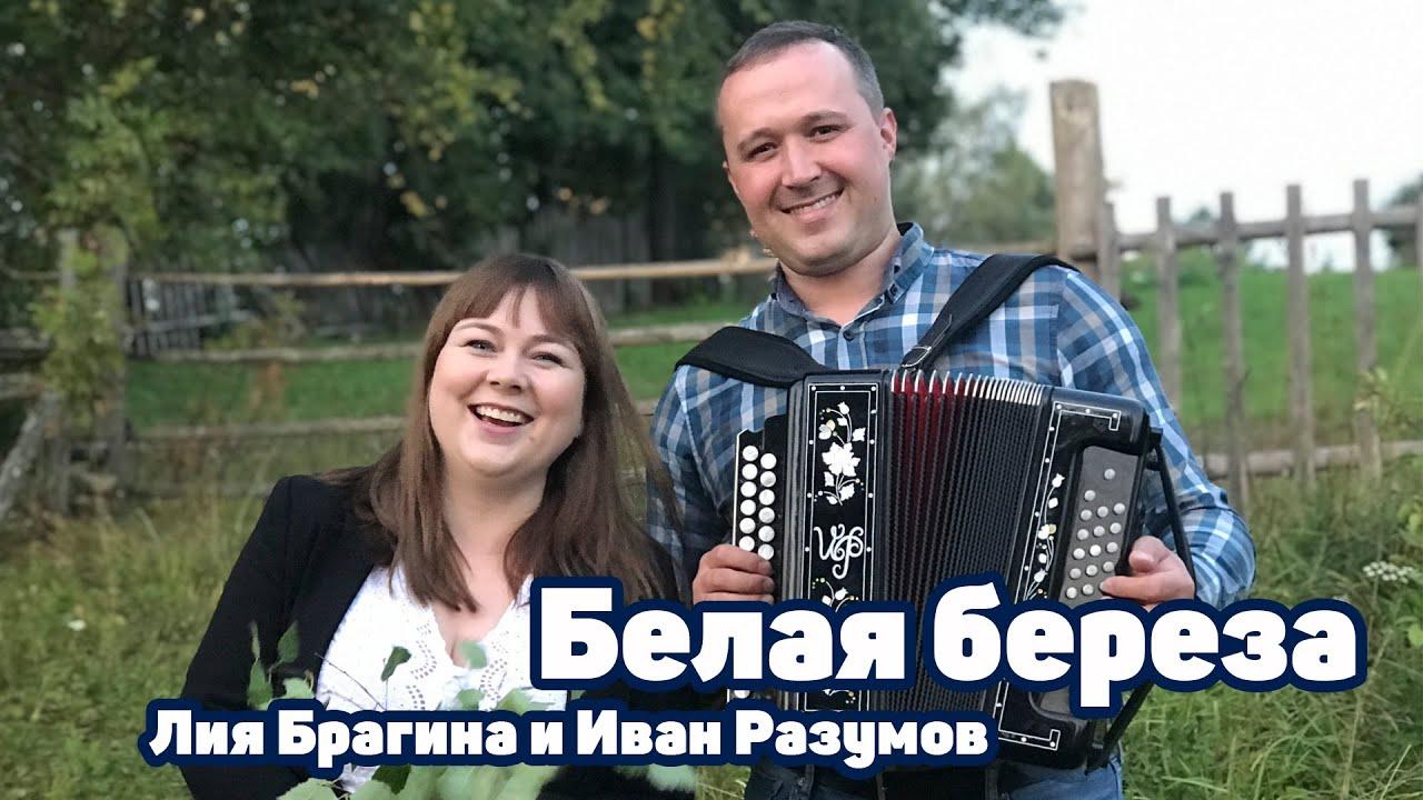 Уж ты белая береза - Лия Брагина и Иван Разумов