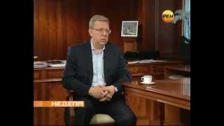 Кудрин: «Мы привыкли, что офшор — это что-то плохое»(Интервью Алексея Кудрина Марианне Максимовской. Программа «Неделя», эфир 23 марта 2013., 2013-03-25T09:25:50.000Z)