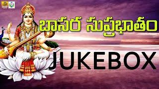 Saraswathi Suprabhatam Telugu | Basara Saraswathi Temple Songs | Goddess Saraswati Devotional Songs