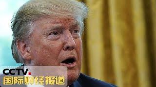 《国际财经报道》 20190727| CCTV财经