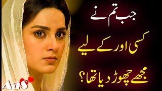 Jab Tum Ne Kisi Aur Ke Liye Mujhe Chor Diya Tha?? || Syed Ahsan AaS