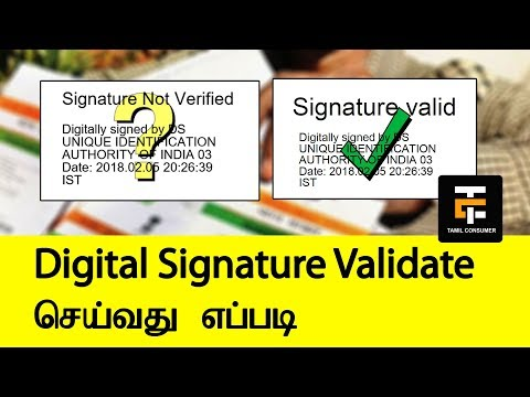 how to validate digital signature | Tamil Consumer