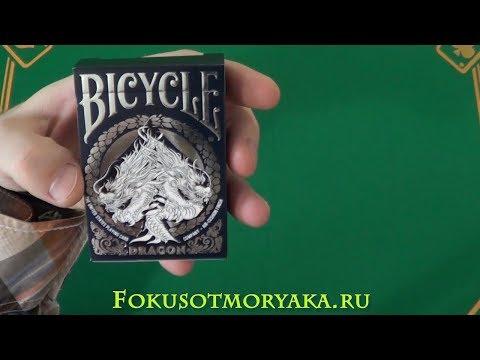 Обзор Колоды Карт BICYCLE DRAGON NEW/ Где Купить Карты для Фокусов / Фокусы с Картами от Моряка