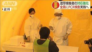 PCR検査対象「濃厚接触者」全員に 厚労省指針改め(20/05/29)