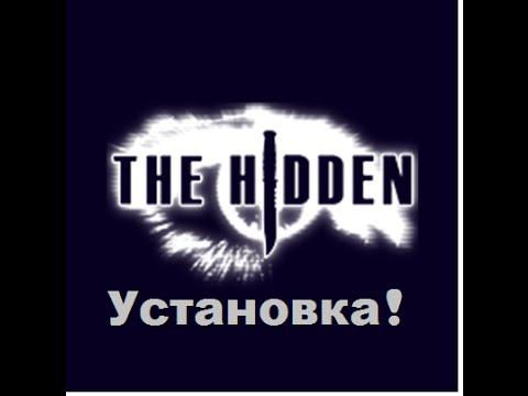 Установка игры The Hidden! Бесплатно!!!