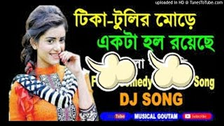 Download Tika Tulir More Ekta Hol Royeche (Matal Dance Mix)-Dj Sanjoy Badkulla MP3 song and Music Video