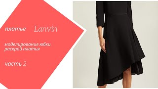 Платье Lanvin Юбка асимметричная А силуэта в чём сложности кроя