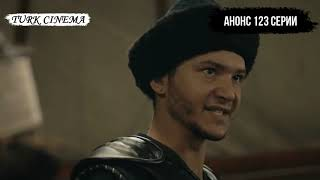 Возрождение Эртугрул - 123 серия - Анонс на Русском